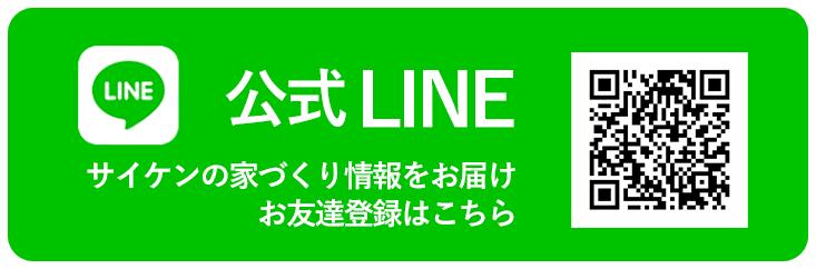 イベント情報はLINE@から