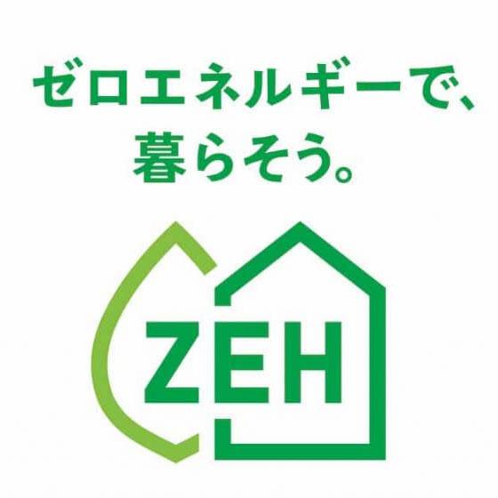 ZEH-ゼロエネルギーハウス|ロゴ